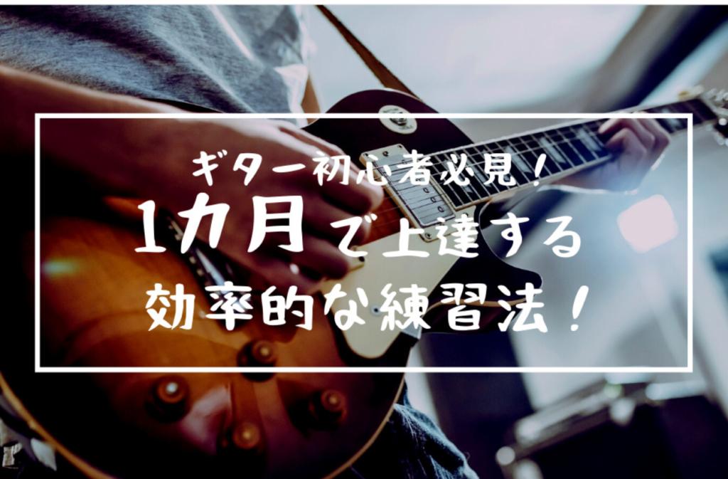 【ギター初心者必見】1か月で弾けるようになった!挫折なしの効率的な練習法